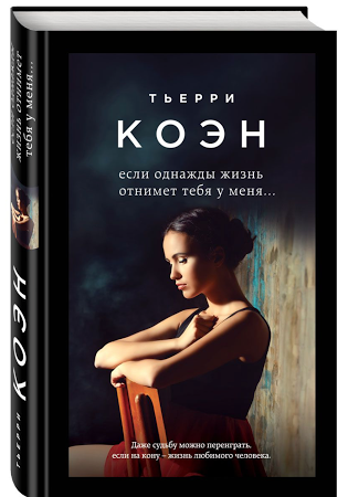 Рецензия – роман Терри Коэна «Если однажды жизнь отнимет тебя у меня»
