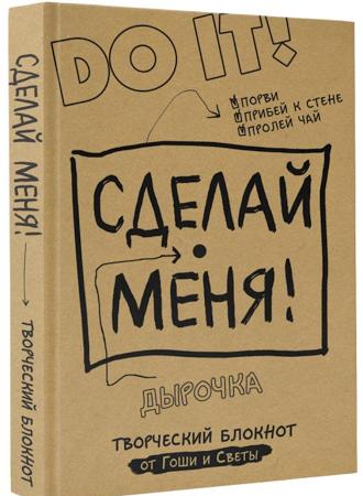 Рецензия - книга «Сделай меня»