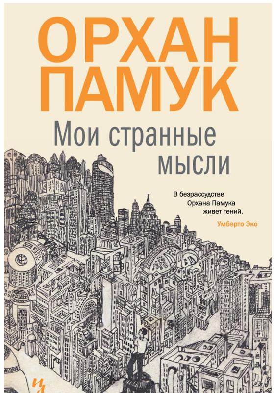 Рецензия – роман Орхана Памука  «Мои странные мысли»