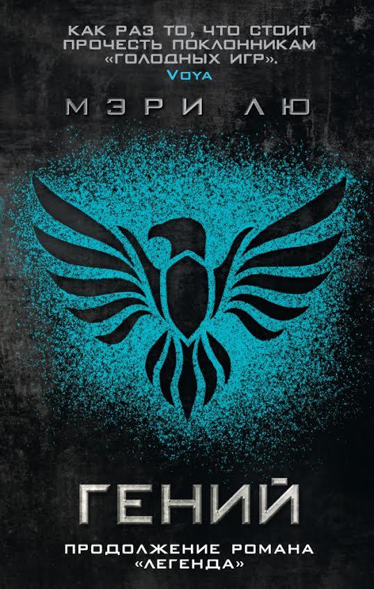 Рецензия – роман Мэри Лю «Гений»