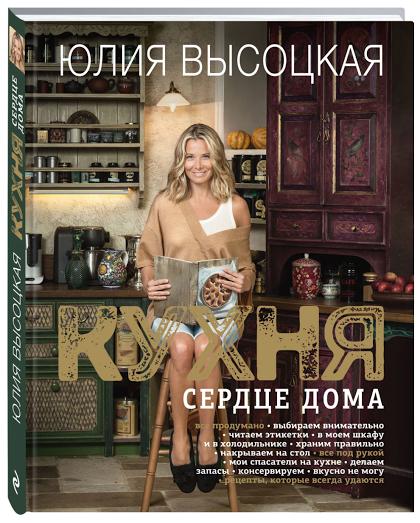 Рецензия – книга Юлии Высоцкой «Кухня - сердце дома»