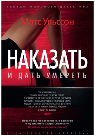 Рецензия – роман Матс Ульссон «Наказать и дать умереть»