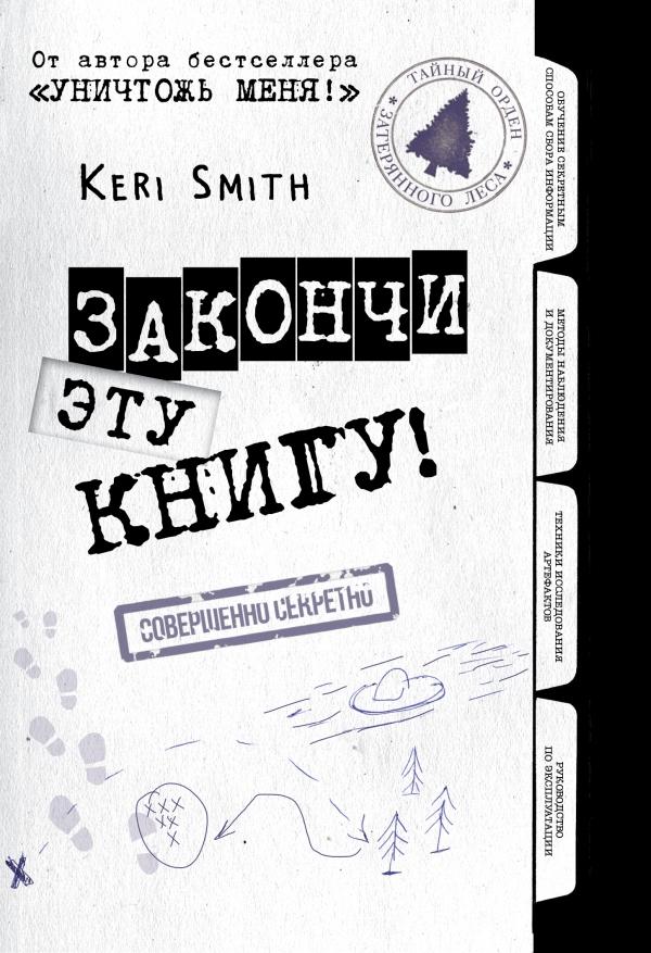 Рецензия – книга Кери Смита «Закончи эту книгу»