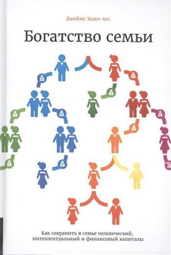 Рецензия –  книга «Богатство семьи»