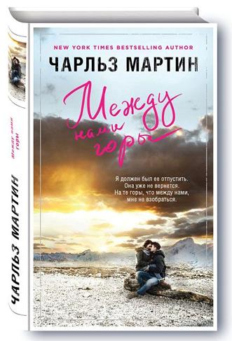 Рецензия – роман Чарльза Мартина «Между нами горы»