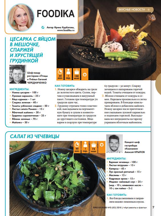 """Журнал """"АиФ Про кухню"""", май 2016"""