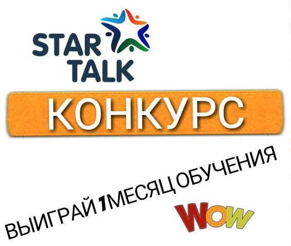 Конкурс: языковая школа STAR TALK