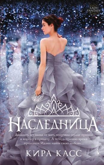 Рецензия – роман Киры Касс «Наследница»
