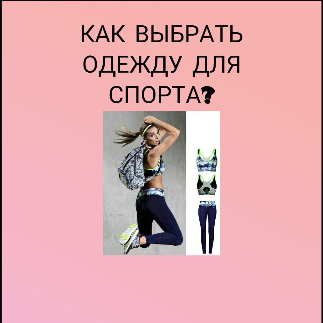 Выбираем одежду для фитнеса