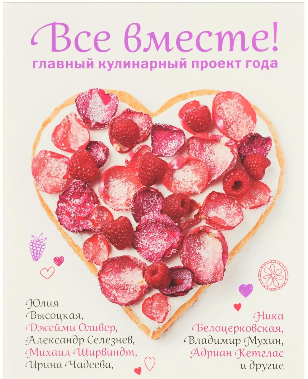 Рецензия – кулинарная книга «Все вместе!»