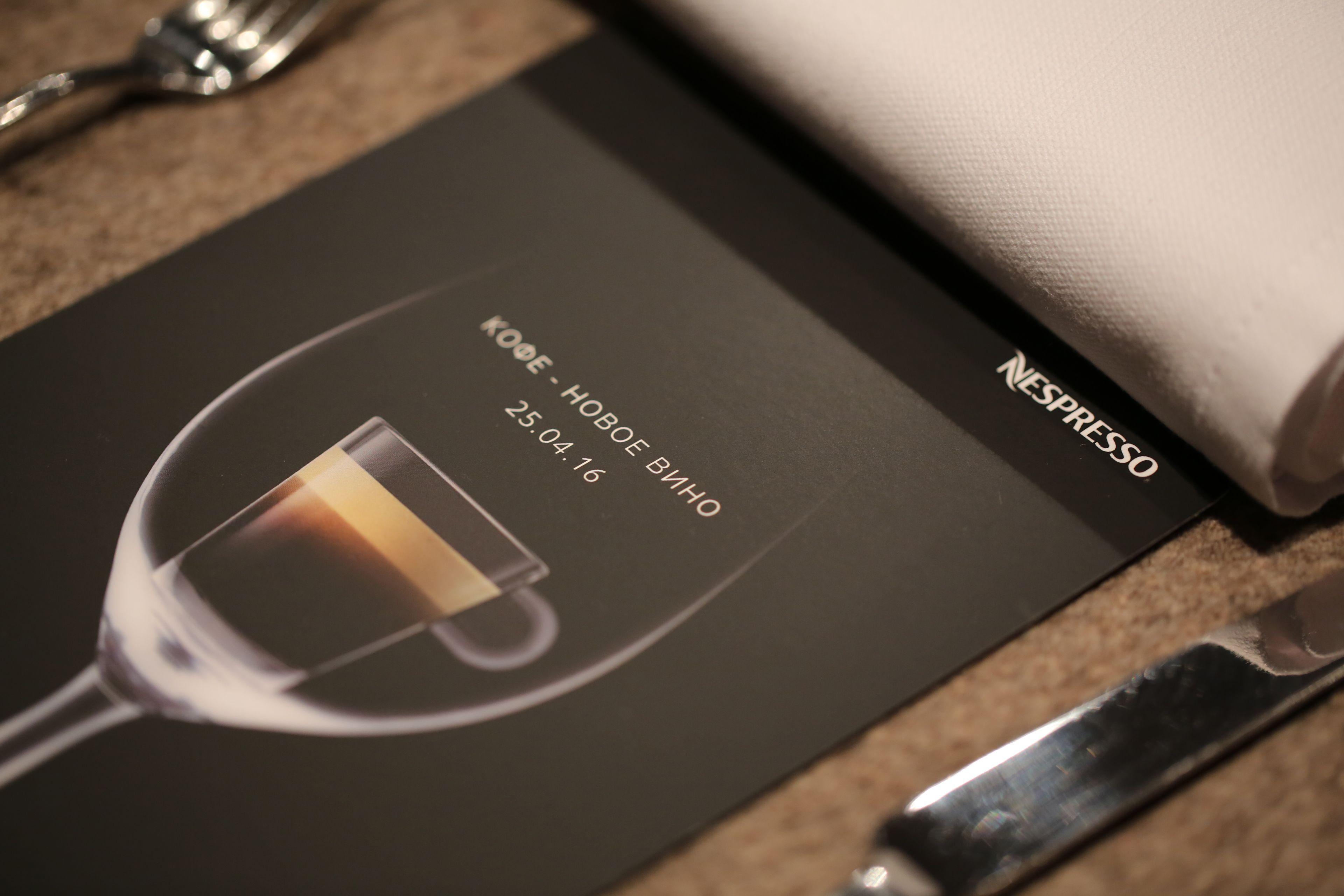 Кофе – это новое вино