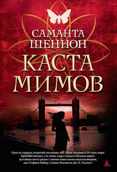 Рецензия – книга Саманты Шеннон «Каста мимов»