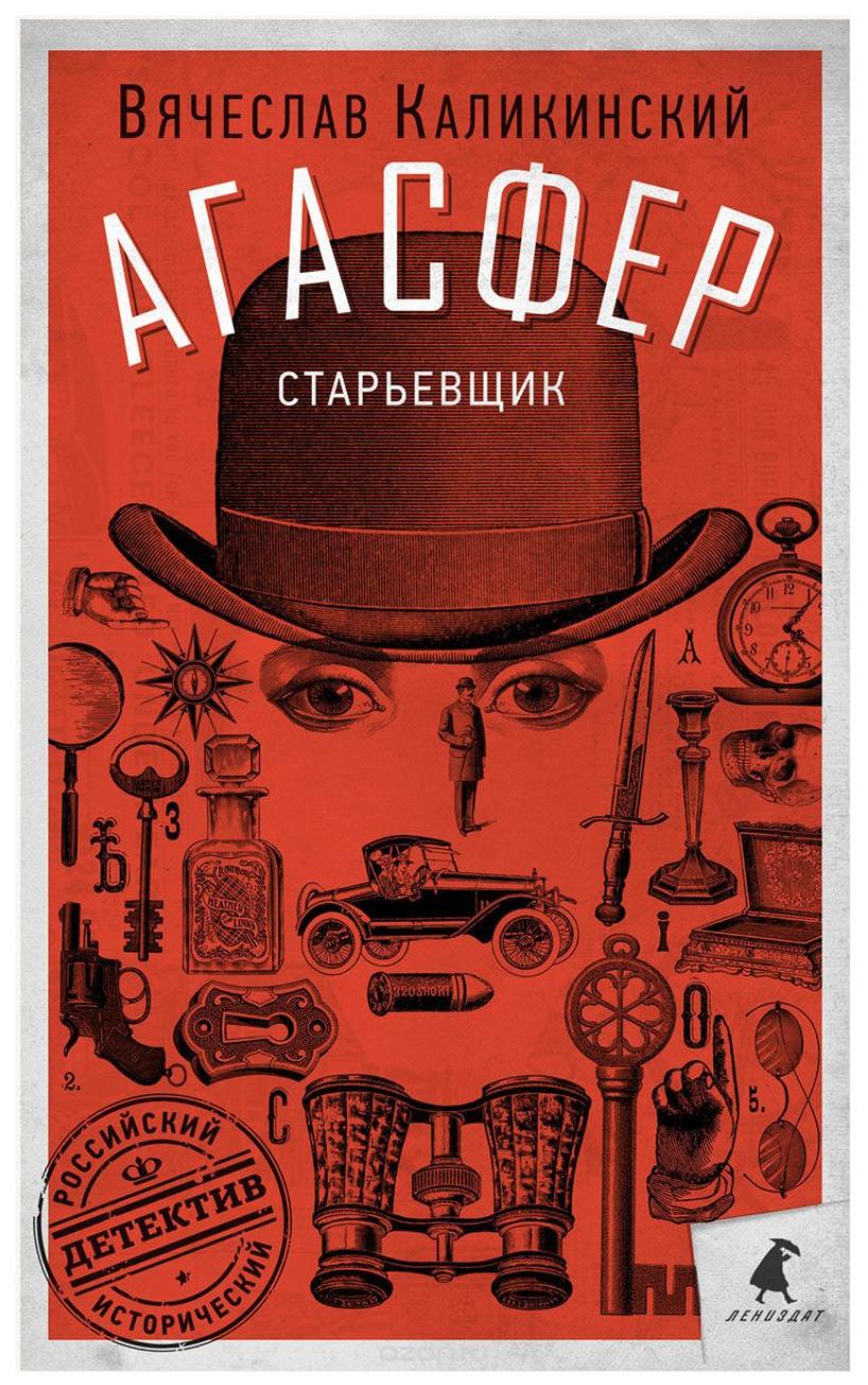 Рецензия – книга Вячеслава Каликинского «Агасфер. Старьевщик»