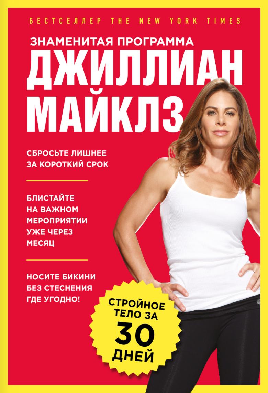 """Рецензия - Джиллиан Майклз """"Стройное и здоровое тело за 30 дней"""""""