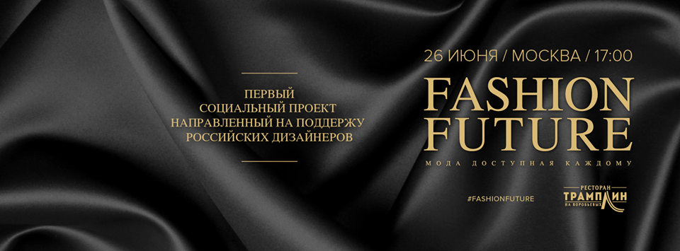 Fashion Future 26 июня: Мода и шоу – это доступно!
