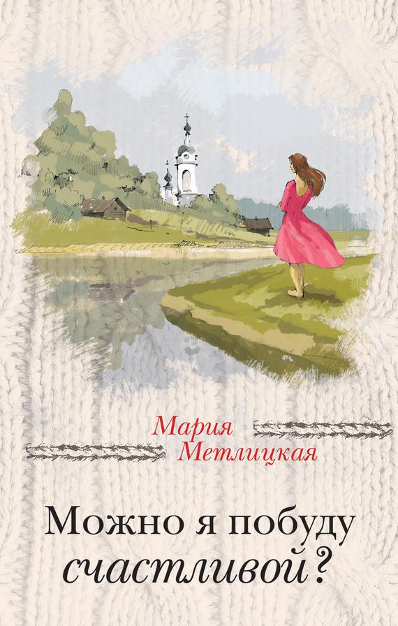Рецензия – роман Марии Метлицкой «Можно я побуду счастливой?»