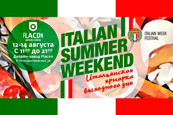 С 12 по 14 августа на Флаконе пройдет итальянская ярмарка выходного дня