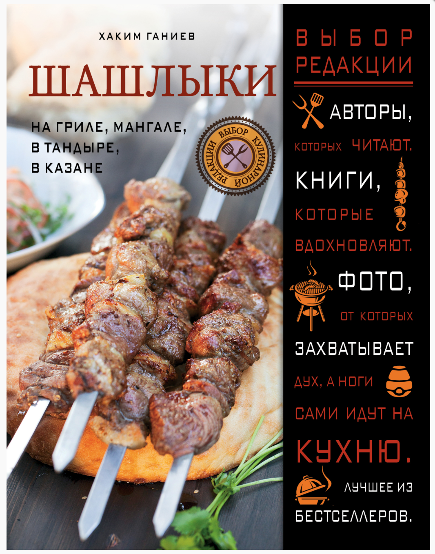 Отзыв – кулинарная книга Хакима Ганиева «Шашлыки»