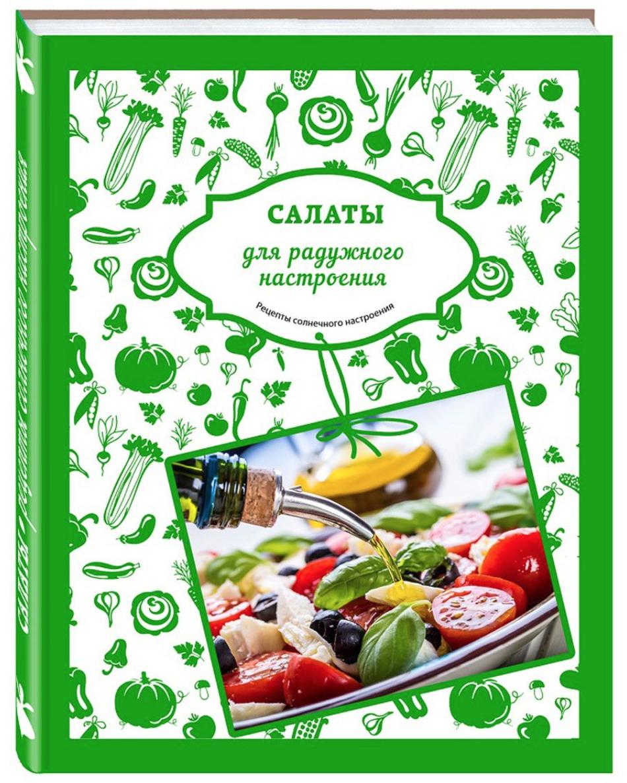 Отзыв – кулинарная книга «Салаты для радужного настроения»