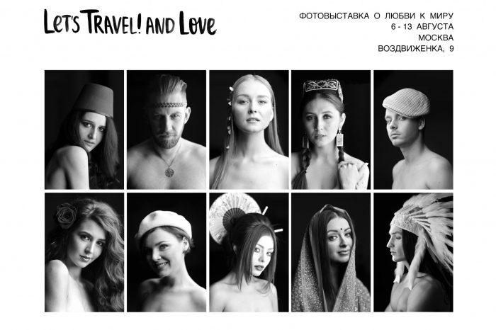 Фотовыставка «Let's Travel! and Love»