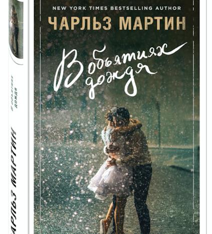 Рецензия – роман «В объятиях дождя»