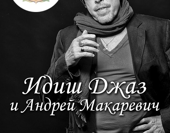 """Одесский ужин и """"Идиш Джаз"""" Андрея Макаревича"""