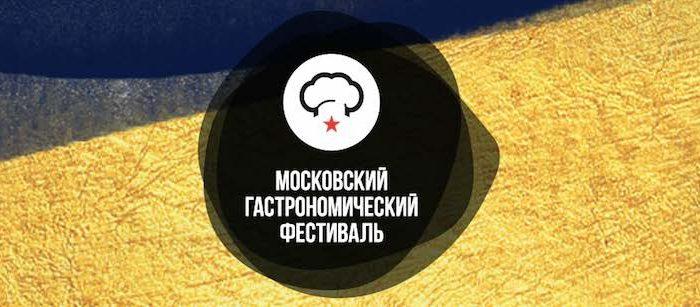 Церемония закрытия XII Московского Гастрономического Фестиваля