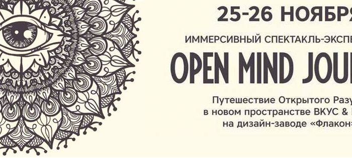 Иммерсивный спектакль-эксперимент OPEN MIND JOURNEY