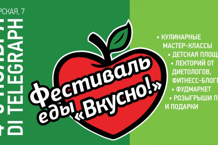 Фестиваль еды «ВКУСНО!» - праздник для всей семьи!