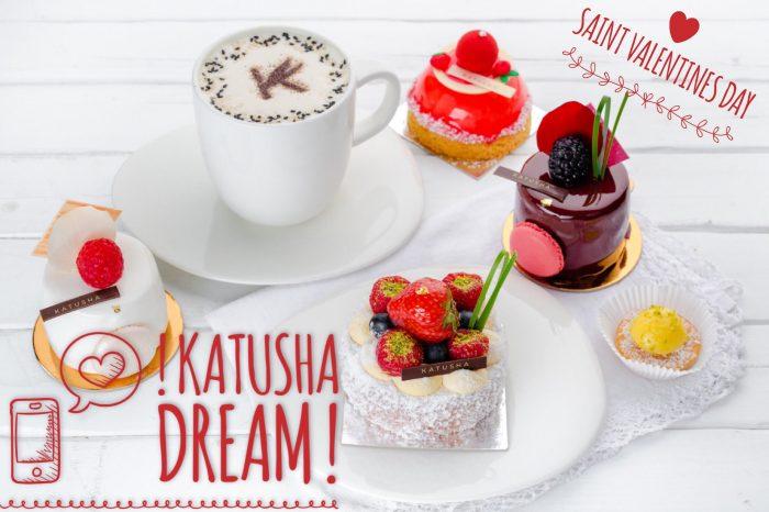 Розыгрыш iPone 7 к 14 февраля в гастрономическом доме Katusha