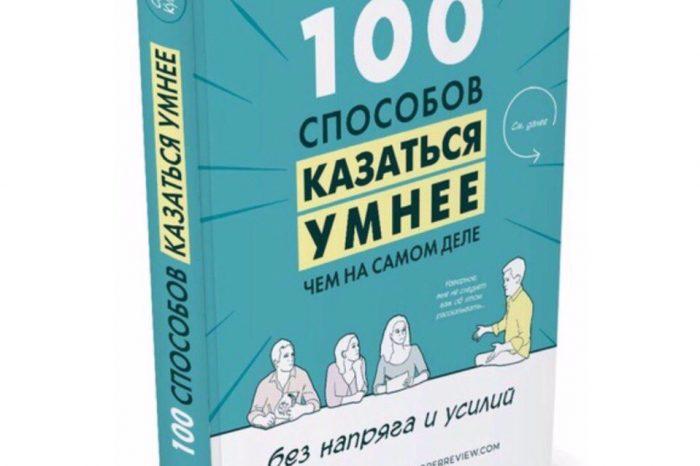 Рецензия на книгу «100 способов казаться умнее, чем на самом деле»