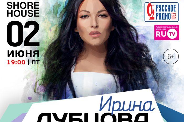 Концерт Ирины Дубцовой в ресторане Shore House