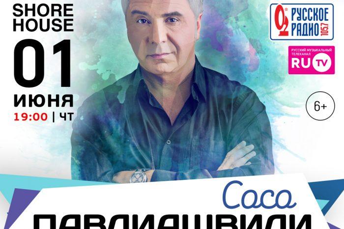Концерт Сосо Павлиашвили в ресторане Shore House