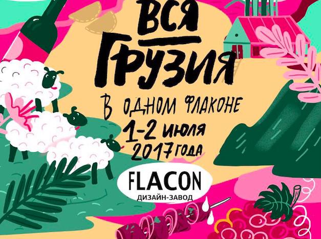 Фестиваль Грузии в Москве