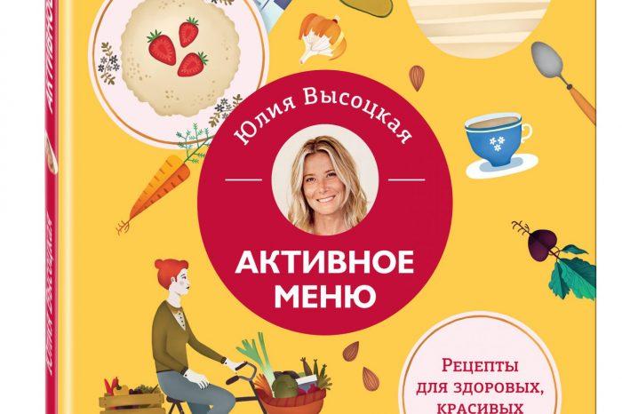 Новая долгожданная книга Юлии Высоцкой!