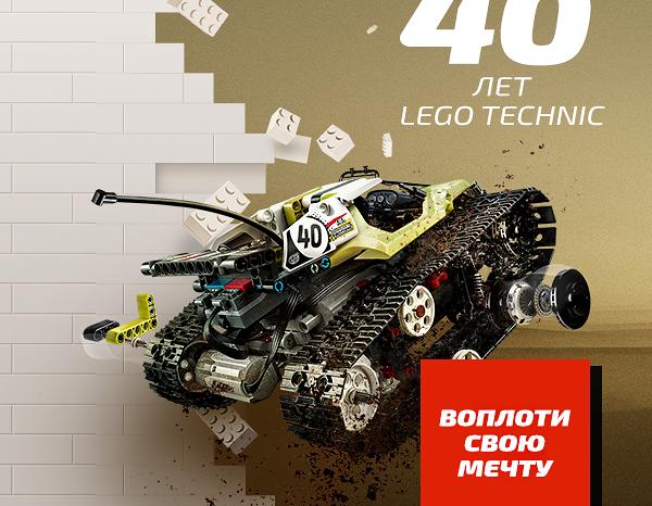 LEGO® Technic: 40 лет исполняем мечты