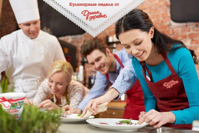 «Домик в деревне» запускает Кулинарные недели!