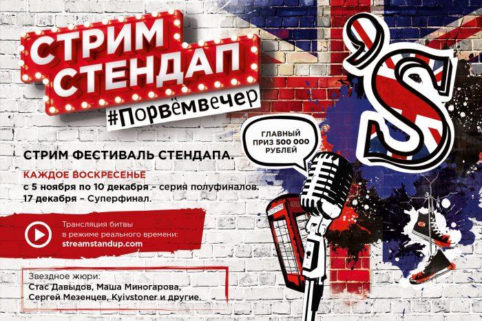 В России стартует первый в истории стендап батл в прямом эфире