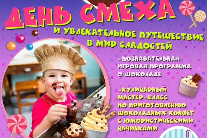 "1 апреля в ресторане-теплоходе  ""Ласточка"""