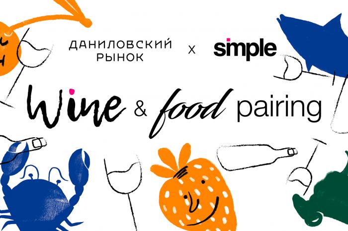 Food & Wine Pairing от экспертов Даниловского & Simple