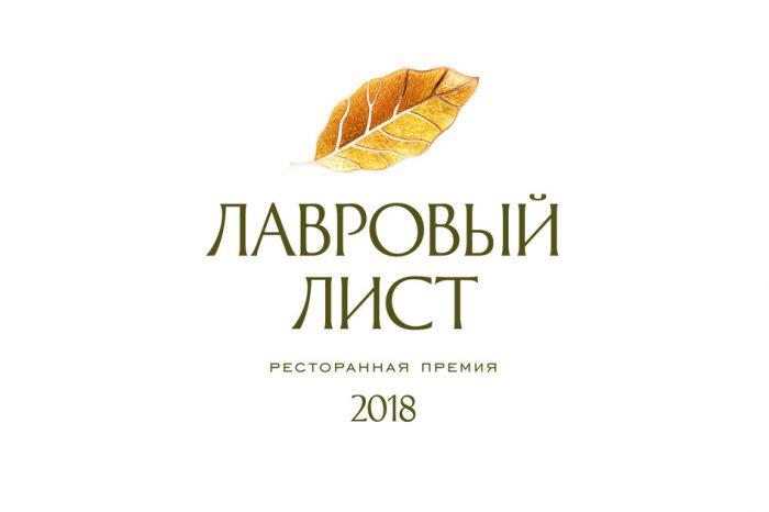 Объявлены номинанты на получение «Лаврового Листа» – легендарной премии на звание лучшего ресторана столицы