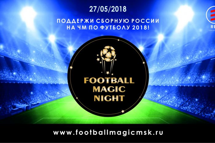 FOOTBALL MAGIC NIGHT