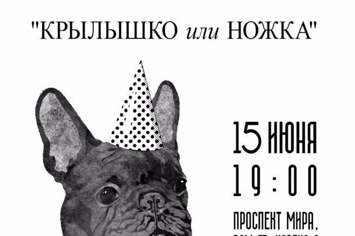 """15 июня празднуем 5 лет любимому гастропабу """" Крылышко или ножка""""!"""