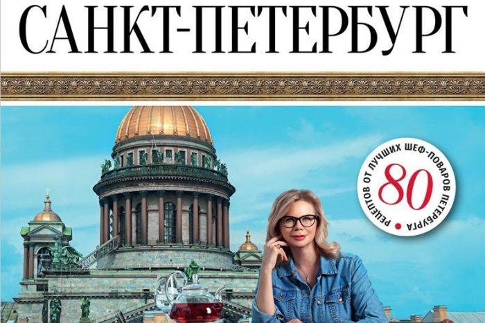«География на вкус. Санкт-Петербург»
