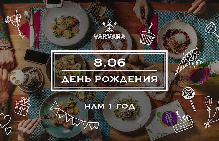 День рождение VARVARA cafe - 8 июня