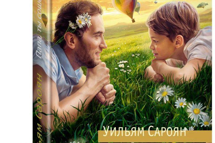 """Рецензия на книгу Уильяма Сарояна """"Папа, ты сошел с ума"""""""