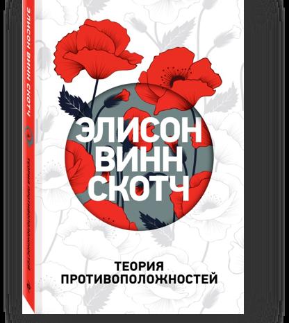 Рецензия на книгу Элисон Винн Скотч «Теория противоположностей»