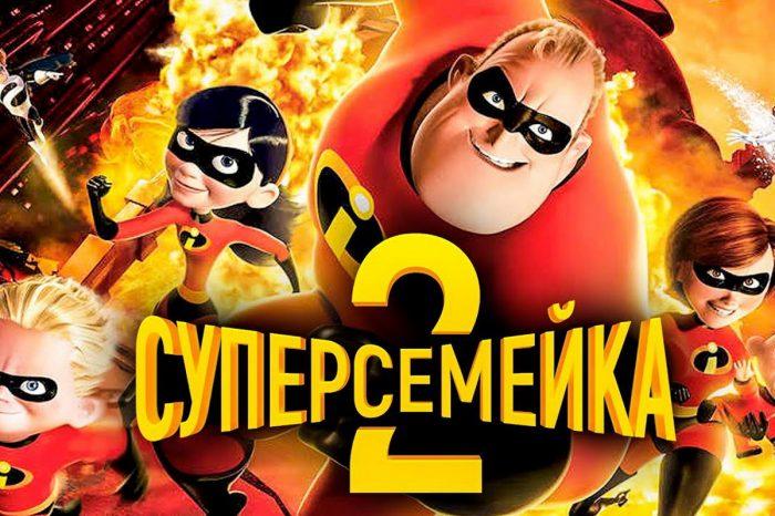 Рецензия на мультфильм «Суперсемейка 2»