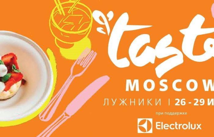 TASTE MOSCOW 2018 при поддержке Electrolux– главное  гастрономическое событие лета!