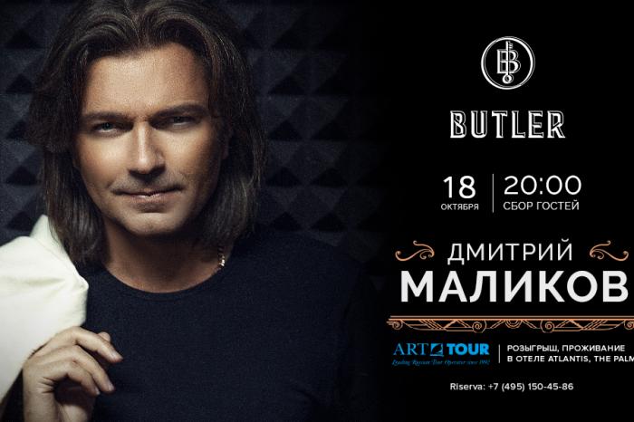 Концерт Дмитрия Маликова в ресторане Butler